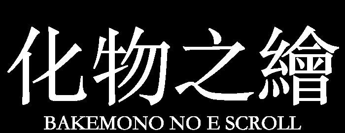 bakemononoe_logo_header